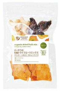 オーサワオーサワの有機ドライフルーツミックス(マンゴー・いちじく・カシューナッツ) 70g 5袋