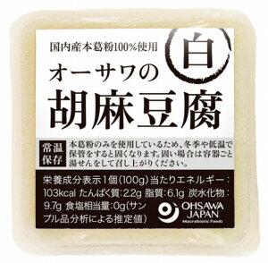 オーサワオーサワの胡麻豆腐(白) 100g 10袋