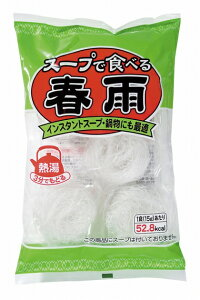 丸成商事スープで食べる春雨 75g(15g×5個) 15袋