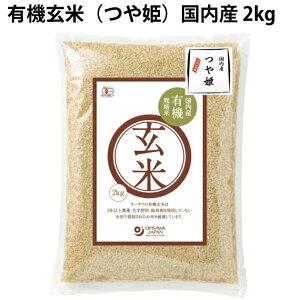 オーサワ有機玄米(つや姫)国内産 2kg 2袋