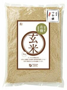 オーサワ有機玄米(つや姫)国内産 5kg 1袋