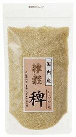 穀の蔵国内産 稗 250g 4袋