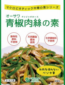 オーサワオーサワ青椒肉絲の素 100g 10個