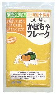 大望かぼちゃフレーク 70g 4袋