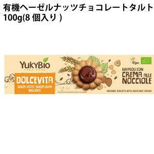 アスプルンド有機ヘーゼルナッツチョコレートタルト 100g(8個入) 6袋