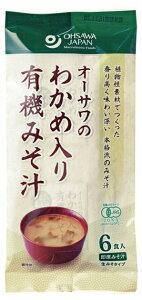 オーサワオーサワのわかめ入り有機みそ汁(生みそタイプ) 87.6g(14.6g×6食入) 12個