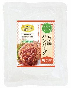 オーサワオーサワの豆腐ハンバーグ(トマトソース) 130g 8袋