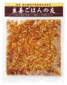 マルアイ食品生姜ごはんの友 80g 8袋
