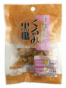 小林製菓くるみ黒糖 33g 15袋