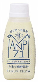 福光屋ANP71・米発酵飲料(冷蔵) 150g 8パック