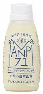 福光屋ANP71・米発酵飲料(冷蔵) 150g 12パック