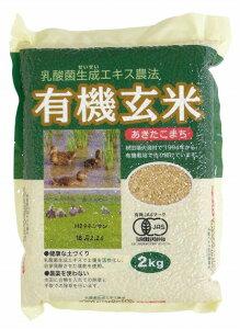 ビーアンドエス・コーポレーション乳酸菌生成エキス農法 有機玄米(あきたこまち) 2kg 2袋
