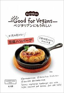 くらこんgood for Vegans豆腐ハンバーグの素 39g(具25g・調味料14g) 8袋