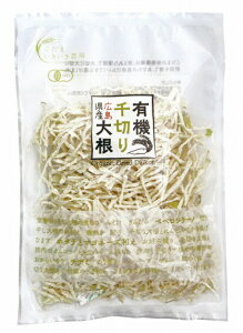 こだま食品広島県産 有機千切り大根(乾燥) 40g 10袋