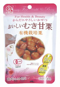 岡三食品おいしいむき甘栗(有機栽培栗) 50g 20袋