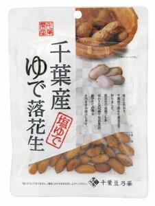 千葉豆乃華千葉産ゆで落花生 60g 8袋