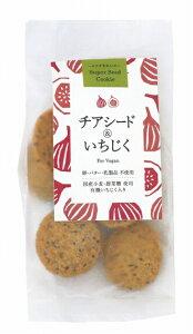 生活デザイン研究所スーパーシードクッキー チアシード&いちじく 40g 10袋