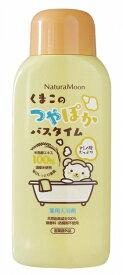 日本グリーンパックスナチュラムーン くまこのつやぽかバスタイム(薬用入浴剤) 600ml 2個