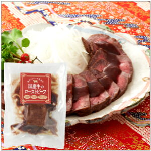 【予約】 国産牛のローストビーフ 130g 1パック