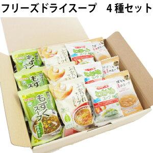 フリーズドライスープ4種類 各3袋
