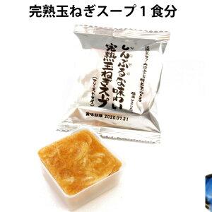 光陽レースしんぷるな味わい 完熟玉ねぎスープ 1食分 10袋
