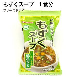 マルサン もずくスープ 沖縄産もずく使用しいたけ・ゆず・根昆布入りフリーズドライスープ 30個セット
