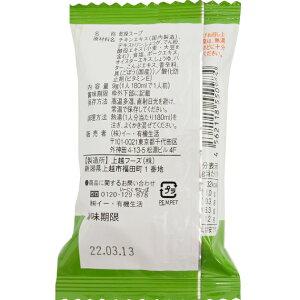 ごぼうと生姜のスープ 20食 高知県産黄金生姜使用 フリーズドライスープ