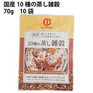 だいずデイズ 国産10種の蒸し雑穀 70g×10袋