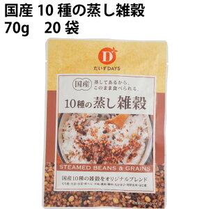 だいずデイズ 国産10種の蒸し雑穀 70g×20袋