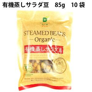 有機ビーンズ 有機蒸しサラダ豆 (ミックスビーンズ) 85g ×10袋 有機原料使用