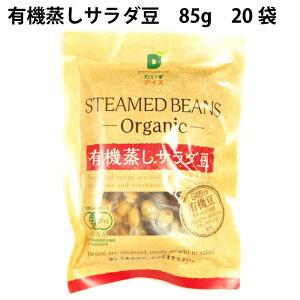 有機ビーンズ 有機蒸しサラダ豆(ミックスビーンズ) 85g×20袋 有機原料使用