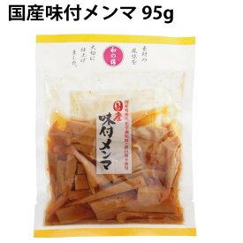マルアイ国産味付メンマ 95g 8パック