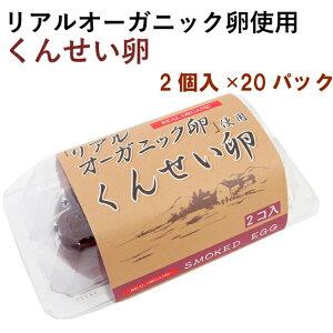 黒富士農場 リアルオーガニック卵の燻製たまご 2個入 20パック