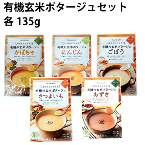 冨貴有機玄米ポタージュ・かぼちゃ にじん ごぼう さつまいも あずき 各135g 各2袋