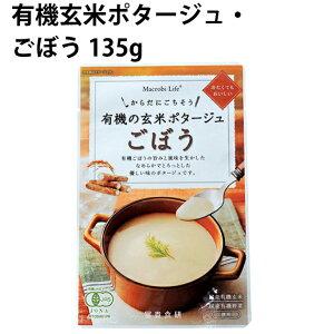 冨貴有機玄米ポタージュ・ごぼう 135g 10袋