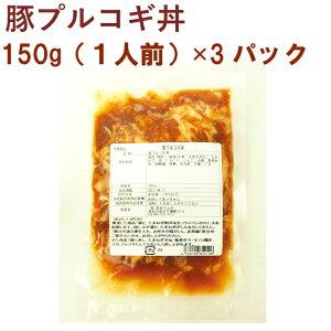 韓国料理 魚谷キムチ 豚プルコギ丼 国産豚肉使用 150g(1人前)×3パック