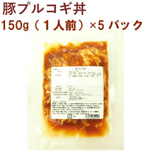 韓国料理 魚谷キムチ 豚プルコギ丼 国産豚肉使用 150g(1人前) 5パック