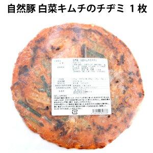 韓国料理 魚谷キムチ 自然豚 白菜キムチのチヂミ 1枚 3枚