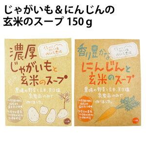 のらくら農場 香り豊かなにんじんと玄米のスープ&濃厚じゃがいもと玄米のスープ 各5袋