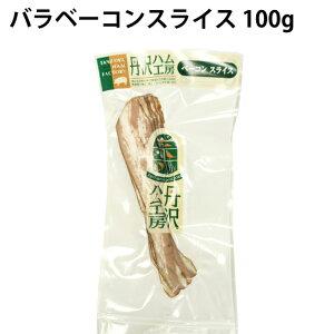 丹沢ハム工房 バラベーコンスライス 100g×4パック 国産原料使用