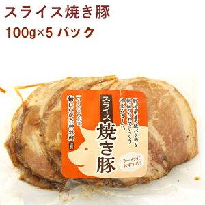 神林精肉店 スライス焼き豚 100g 5パック