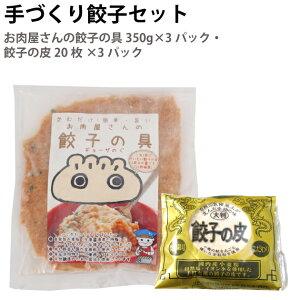 手づくり餃子セット(小) お肉屋さんの餃子の具・餃子の皮 各3パック