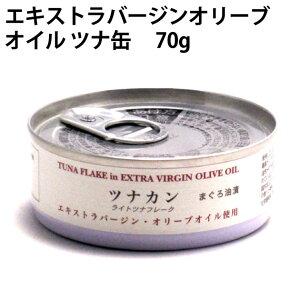 ヴィボン エキストラバージンオリーブオイル ツナ缶 70g 4缶
