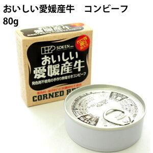 創健社 おいしい愛媛産牛コンビーフ 80g 3缶