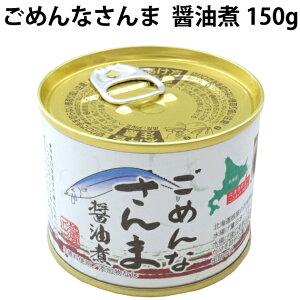 マルユウ ごめんなさんま醤油煮 150g缶 限定 3缶 青魚缶詰