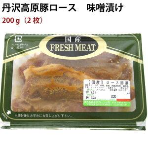中津ミート 丹沢高原豚ロース豚漬 味噌漬 200g(2枚)2パック