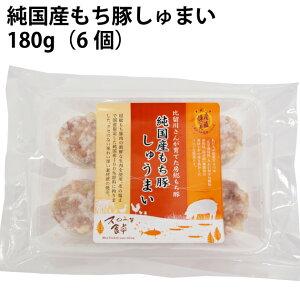 房総もち豚しゅうまい 180g 6個入×5パック 千葉県産豚肉使用