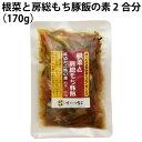 千葉産直サービス根菜と房総もち豚飯の素 2合分(170g) 6パック