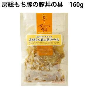 千葉産直サービス 房総もち豚の豚丼の具 160g(1人前)×3パック 国産原料使用
