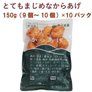 冷凍惣菜 時短ごはん とてもまじめなからあげ 150g(9〜10個)×10パック 国産鶏肉使用